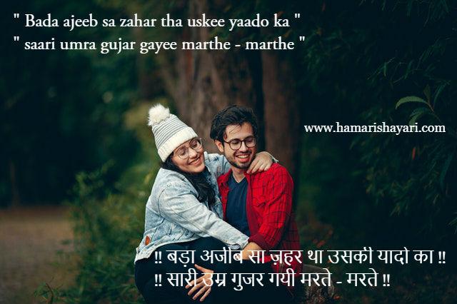 2 line Dard Bhari Hindi Shayari | Hindi Sad Shayari | Hindi Shayari 2 Line