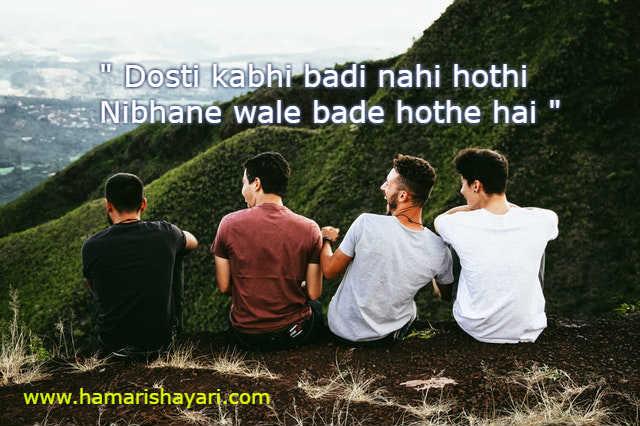 hindi-shayari-for-friends-best-friends-friendship
