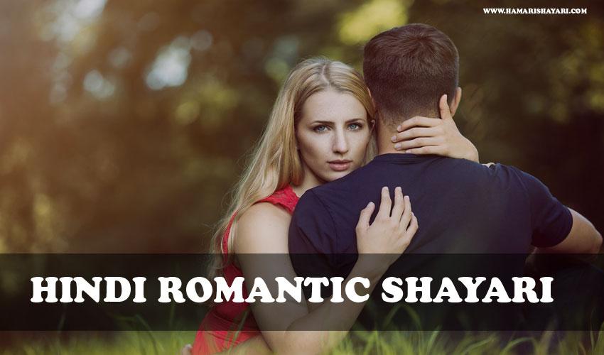 Hindi Shayari Romantic 💕| Hindi Shayari Love Images