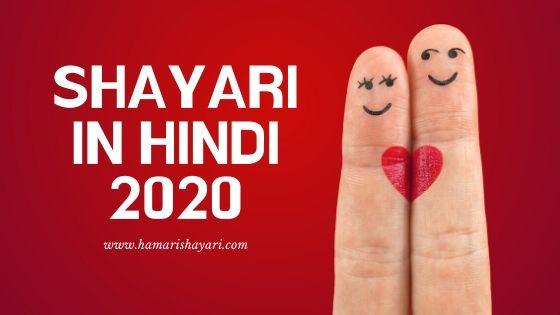 Shayari In Hindi 2020: Best Love Shayari