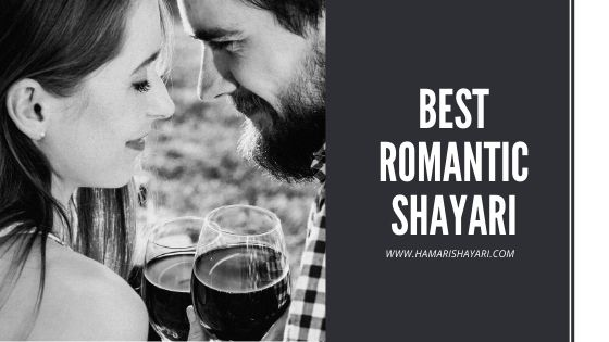 Best Romantic Shayari 2020   Shayari Romantic 2020